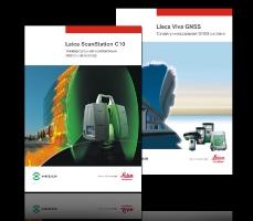 Флаеры оборудования Lieca