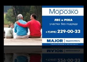 Билборд для компании Major Недвижимость