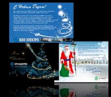 Новогодние открытки для компании КПО-Электро