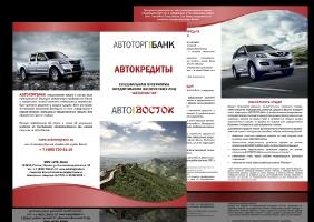 Буклет Автоторгбанка