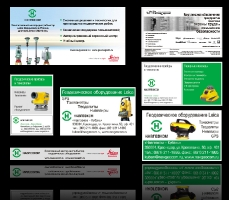 Рекламные модули для компании Навгеоком