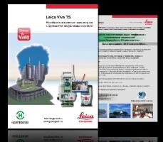 Рекламные модули Leica