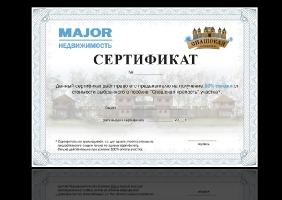 Сертификаты для компании Major Недвижимость