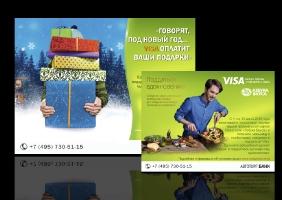 Заставки на банкоматы для Автоторгбанка