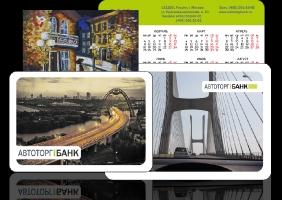 Календари для Автоторгбанка