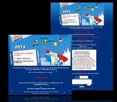 Сайт продажи билетов на Кремлевскую Елку